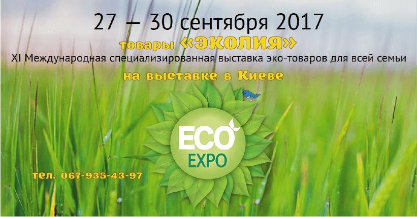 XI-eco-expo