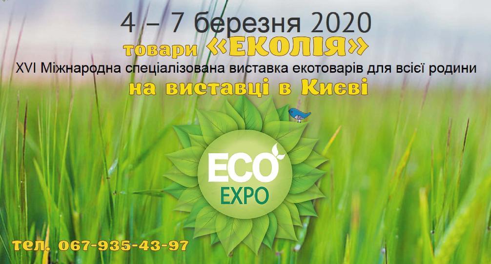 eco-expo-2020-4-7-mar