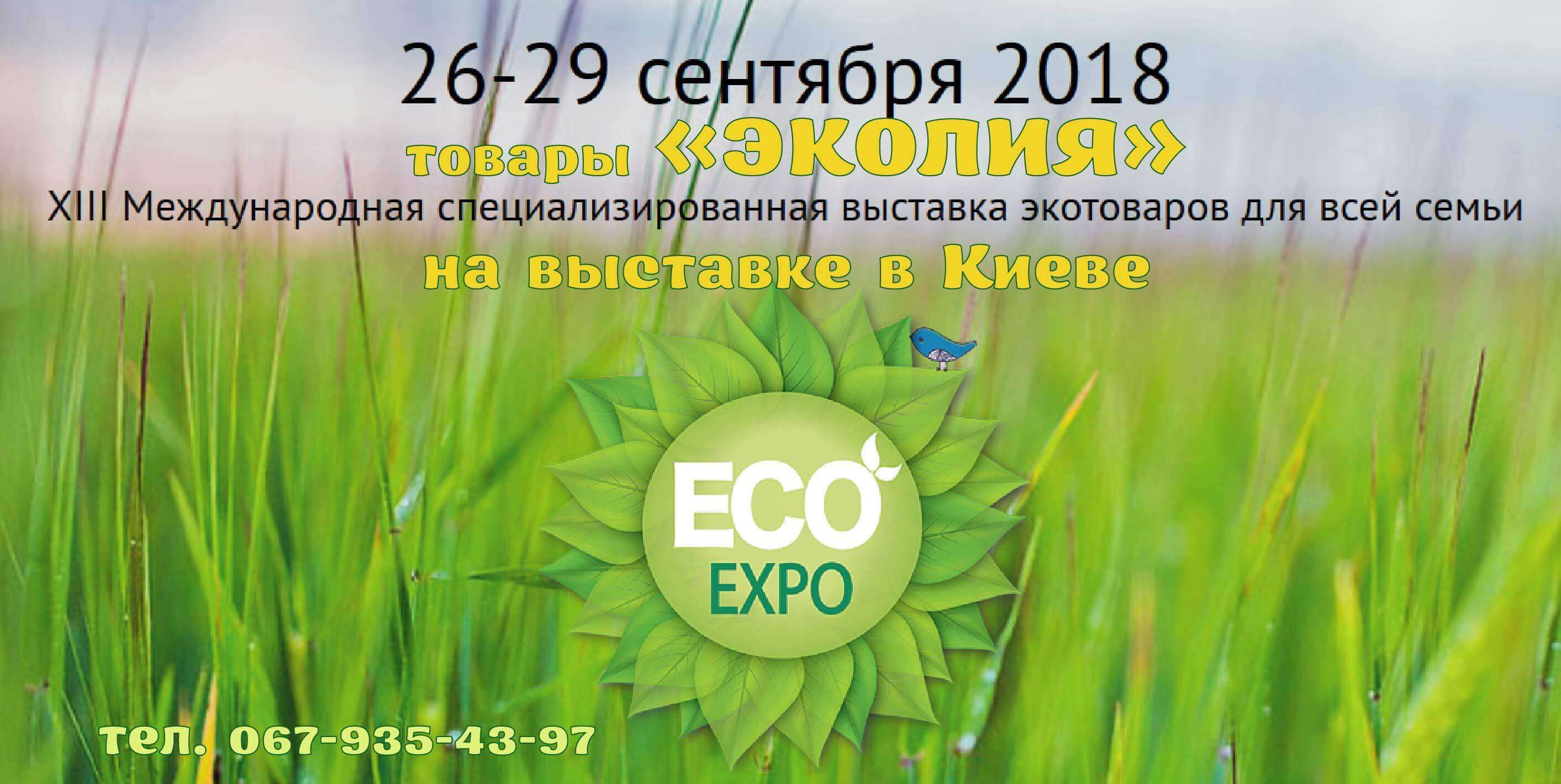 eco-expo-sept-2018