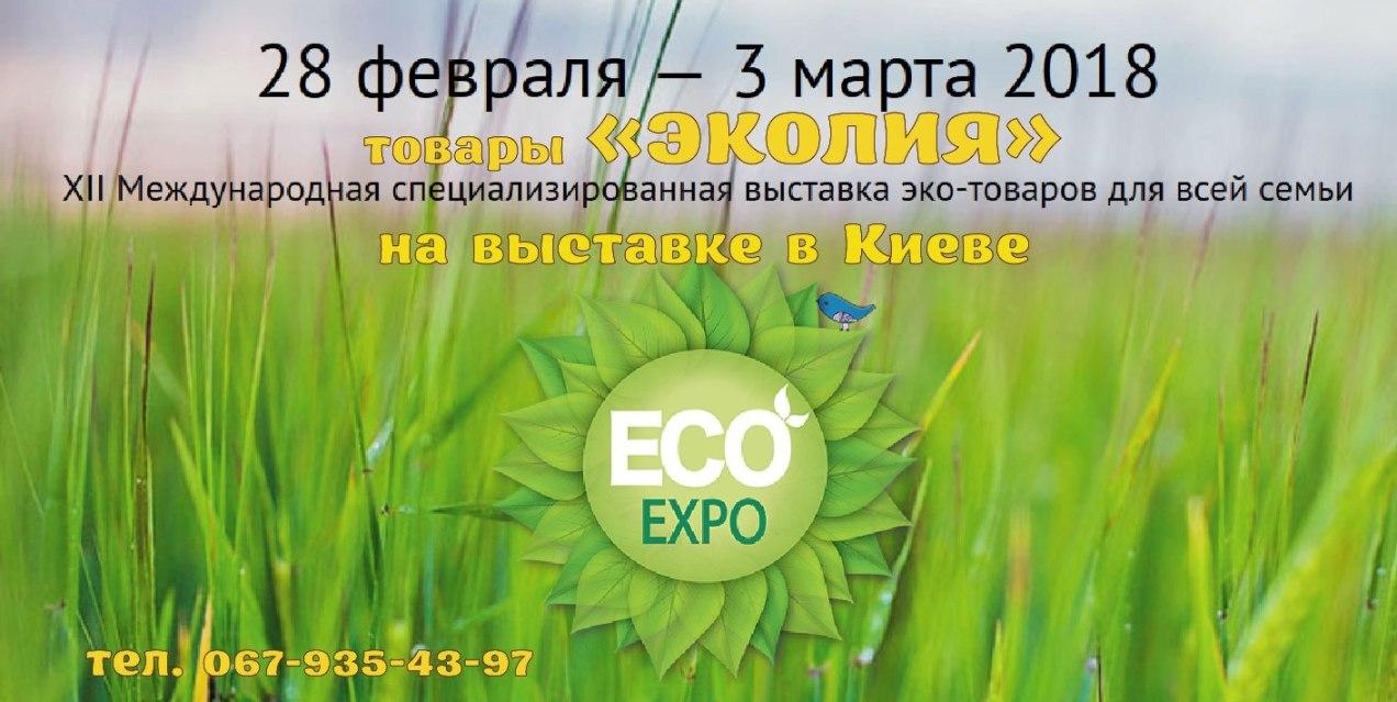 eco-expo_2018